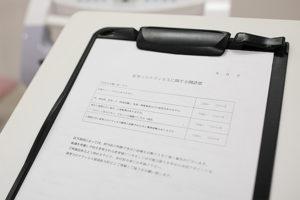 新型コロナウイルスに関する問診票